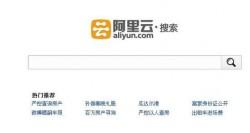 Suche der Alibaba-Tochter Aliyun