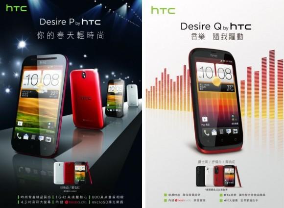 """Ob die neuen HTC-Smartphone Desire P und Desire Q auch hierzulande in den Handel kommen, ist noch unklar (Bild <a href=""""http://www.android4tw.com/thread-6775-1-1.html"""" target=""""_blank"""">via Android4tw</a>)."""