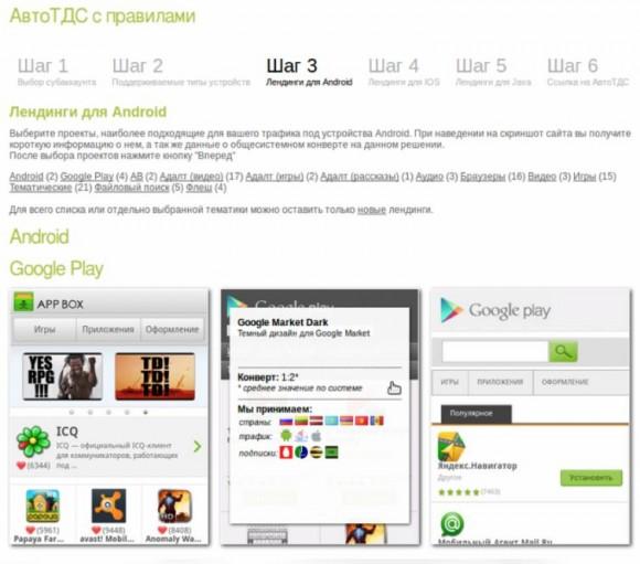 Zwecks Malware-Verbreitung erstellter Nachbau des russischen Google Play (Screenshot: Lookout)