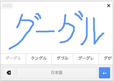 """""""Google"""" mit japanischen Zeichen geschrieben (Bild: Google)"""