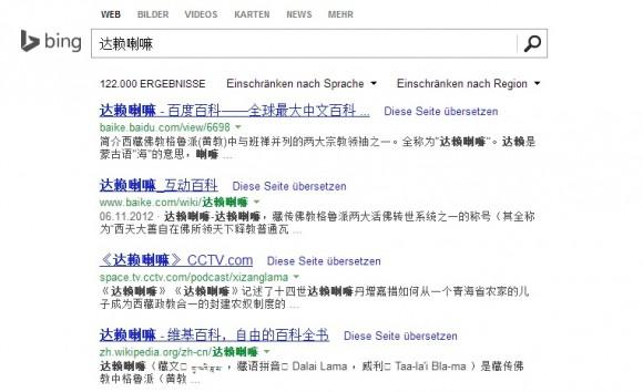 """Suche nach """"Dalai Lama"""" auf bing.com in chinesischen Buchstaben (Screenshot: ZDNet.de)"""