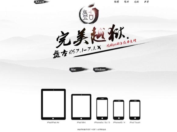 Der Jailbreak des chinesischen Pangu-Teams funktioniert offenbar auch mit iOS 7.1.2 (Screenshot: ZDNet.de).