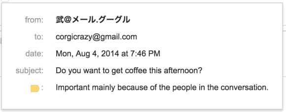 Gmail unterstützt ab sofort nicht-lateinische Schriften und Akzentzeichen (Bild: Google).