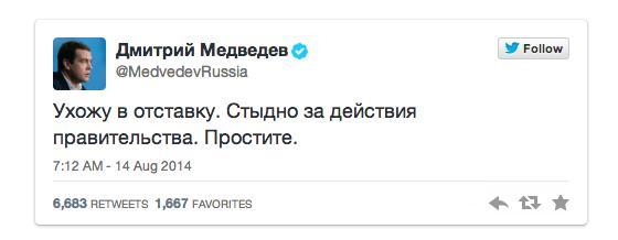 Rücktrittstweet auf Dmitri Medwedews Konto (Screenshot: The Verge)