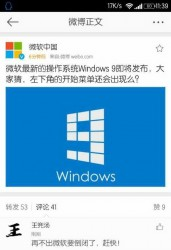 Logo von Windows 9 bei cnBeta (Screenshot: ZDNet)