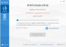 Jailbreak für iOS 8 verfügbar