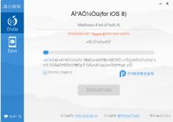 Pangu-Jailbreak für iOS-8-Geräte (Screenshot: ZDNet.de)
