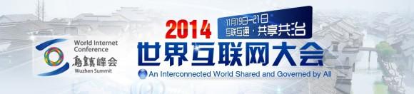 Logo der ersten World Internet Conference (BIld:  wicwuzhen.cn)