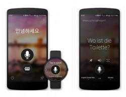 Microsoft Translator unter Android (Bild: Google Play)