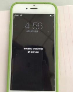 KeyRaider kann auch iPhones verschlüsseln und dann vom Benutzer ein Lösegeld fordern (Bild: Palo Alto Networks).