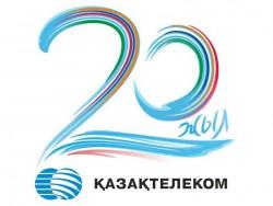 Kazaktelekom feierte 2014 20-jähriges Bestehen (Bild: Kazaktelekom).