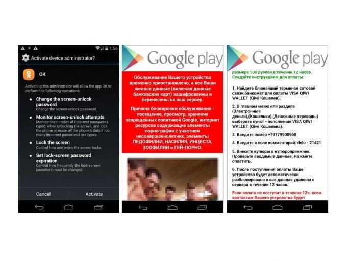 Die von Zscaler entdeckte Android-Ransomware versucht unter anderem, sich als Geräteadministrator einzurichten (Screenshots: Zscaler).